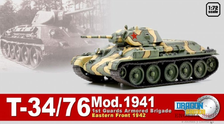 T-34/76 Mod.1941 1st Guards Armored Brigade Eastern Front 1942 купить в Москве